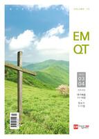 이엠큐티 EMQT (2021년 5-6월 창간호)