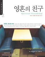 영혼의 친구 : 개인과 그룹용 영성 훈련 안내서 - 소울케어 리소스 2