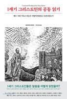 1세기 그리스도인의 공동 읽기