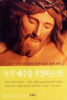 누가 예수를 부인하는가? : 역사적 예수에 대한 잘못된 탐구와 복음서 전승의 진리