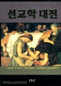 선교학 대전