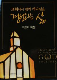 교회에서 함께 하나님을 경험하는 삶(지도자 지침서)