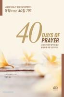 40 DAYS OF PRAYER : 40일 기도 (영한대조)