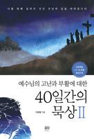 예수님의 고난과 부활에 대한 40일간의 묵상 2