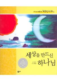 세상을 만드신 하나님 - 하늘빛 성경 동화 01★