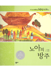 노아의 방주 - 하늘빛 성경 동화 03★