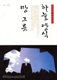 하늘 양식 땅 그릇 - 경동교회 예배묵상집