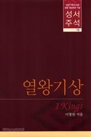 대한기독교서회 창립 100주년 기념 성서주석 10 (열왕기상)
