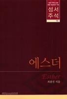 대한기독교서회 창립 100주년 기념 성서주석 15 (에스더)