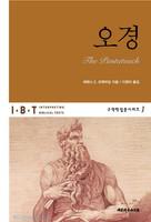 오경 - 구약학입문시리즈 1