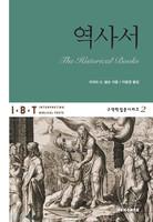 역사서 - 구약학입문시리즈 2