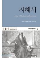 지혜서 - 구약학입문시리즈 4