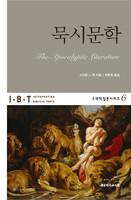 묵시문학 - 구약학입문시리즈 6