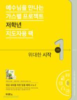 가스펠 프로젝트 - 구약 1 : 위대한 시작 (저학년 지도자용 팩)