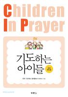 기도하는 아이들 (운영 매뉴얼)