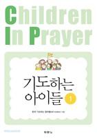 기도하는 아이들 1