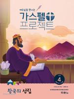 가스펠 프로젝트 - 구약 4 : 왕국의 성립 (영유아부 교사용)