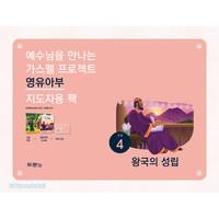 가스펠 프로젝트 - 구약4 : 왕국의 성립 (영유아부 지도자용 팩)