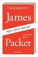 제임스 패커의 절대 진리