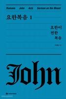 요한복음 1 : 요한이 전한 복음 (양장)