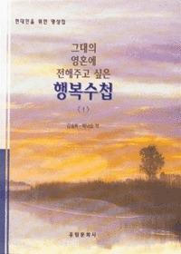 그대의 영혼에 전해주고 싶은 행복수첩 1