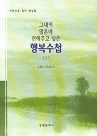 그대의 영혼에 전해주고 싶은 행복수첩 2