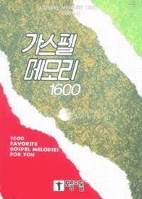 가스펠 메모리 1600 - 2 (악보)