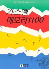 가스펠 메모리 1100 (악보)
