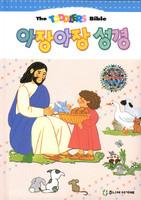 아장아장 성경(개정판)