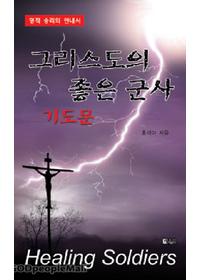 그리스도의 좋은 군사 기도문 - 영적 승리의 안내서
