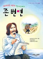 천로역정을 저술한 믿음의 순례자 존 번연