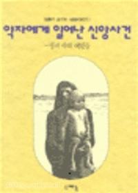 약자에게 일어난 신앙사건 : 성서 속의 여인들 - 김중기 교수의 성경이야기 3
