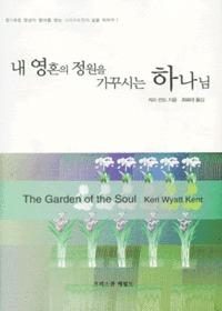 내 영혼의 정원을 가꾸시는 하나님