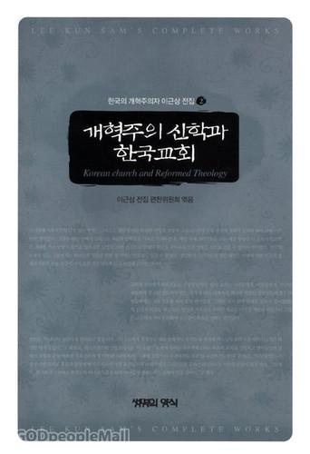 개혁주의 신학과 한국교회 - 한국의 개혁주의자 이근삼 전집 2 (양장)