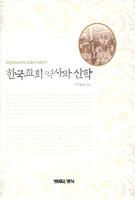 한국교회 역사와 신학 - 이상규교수의 교회사 이야기