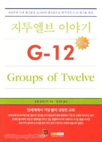 지투엘브(G12) 이야기
