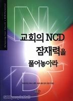 교회의 NCD 잠재력을 풀어놓아라
