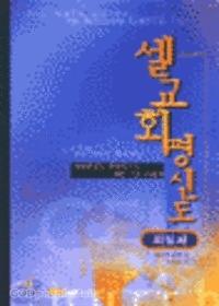 셀교회 평신도 지침서 - 생명력있는 셀라이프를 위한 기본 안내서