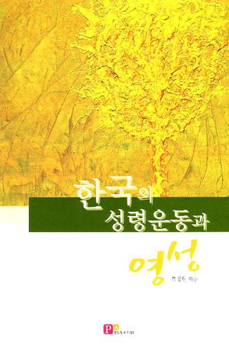 한국의 성령운동과 영성