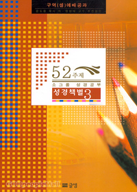 52주제 소그룹 성경공부 성경책별3