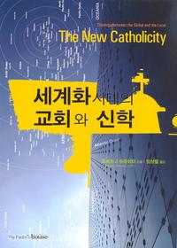 세계화 시대의 교회와 신학