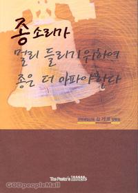 종소리가 멀리 들리기 위하여 종은 더 아파야 한다 - 경북매일신문 김기포 칼럼집