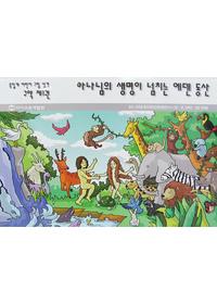 하나님의 생명이 넘치는 에덴 동산 - 족집게 어린이 그림 성경 구약 제1권★