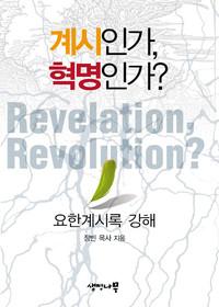 계시인가, 혁명인가?