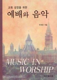 교회성장을 위한 예배와 음악