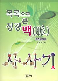 목록으로 본 성경 맥(脈) - 2권 역사서