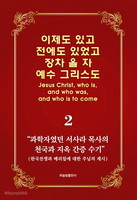 과학자였던 서사라 목사의 천국과 지옥 간증수기 - 제2권