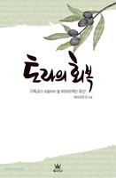 [개정판] 토라의 회복