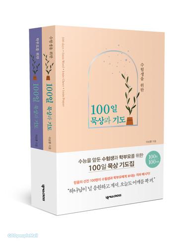 수험생과 학부모를 위한 100일 묵상과 기도 세트 (전2권)