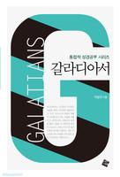 갈라디아서 - 통합적 성경공부 시리즈